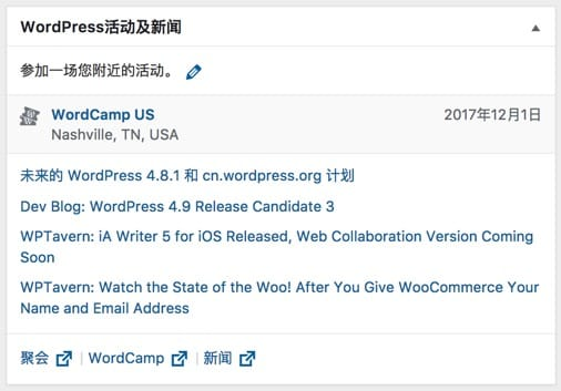 WordPress教程第三课:WordPress 基本功能使用