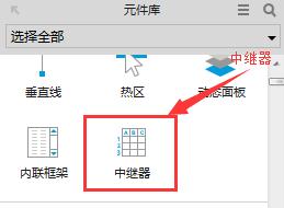 【axure教程】repeater中继器实现课程表的上移下移效果