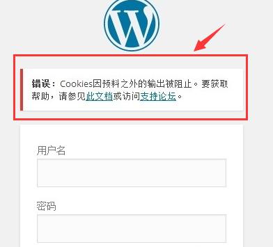 "wordpress登录页面出现""Cookies因预料之外的错误被阻止""的问题的几种解决办法"