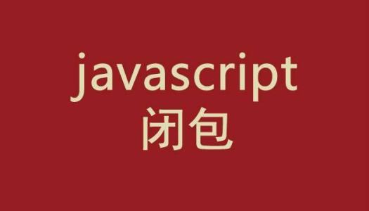 JavaScript闭包实例讲解