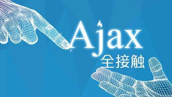 jquery ajax如何高效的执行请求