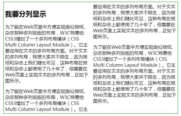 CSS3 多列布局 -- column-count