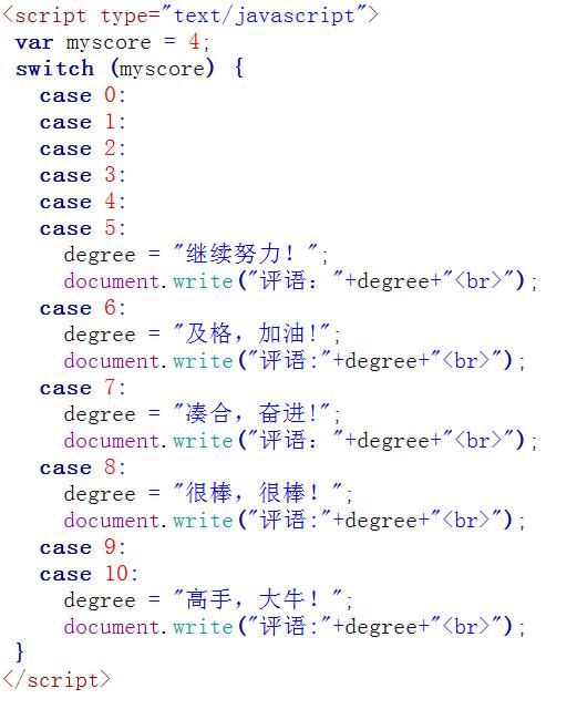 记得在case所执行的语句后添加上一个break语句