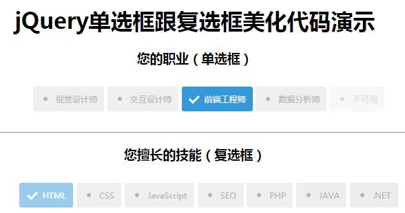 jQuery单选框跟复选框美化代码