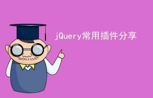 [jQuery教程]jQuery常用插件分享(二十二)