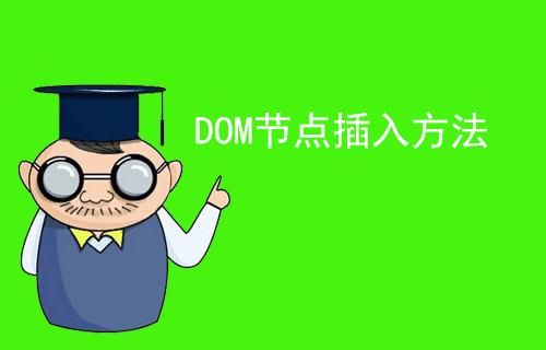[jQuery教程]DOM节点插入方法(五)