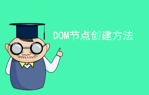 [jQuery教程]DOM节点的创建方法(四)