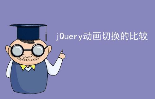 [jQuery教程]动画切换的比较(十八)