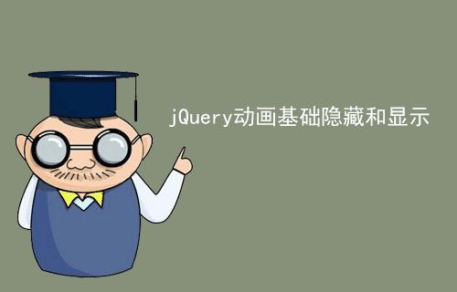 [jQuery教程]动画基础隐藏和显示