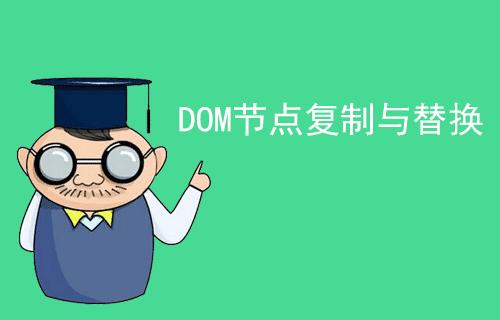 [jQuery教程]DOM节点的复制与替换(七)