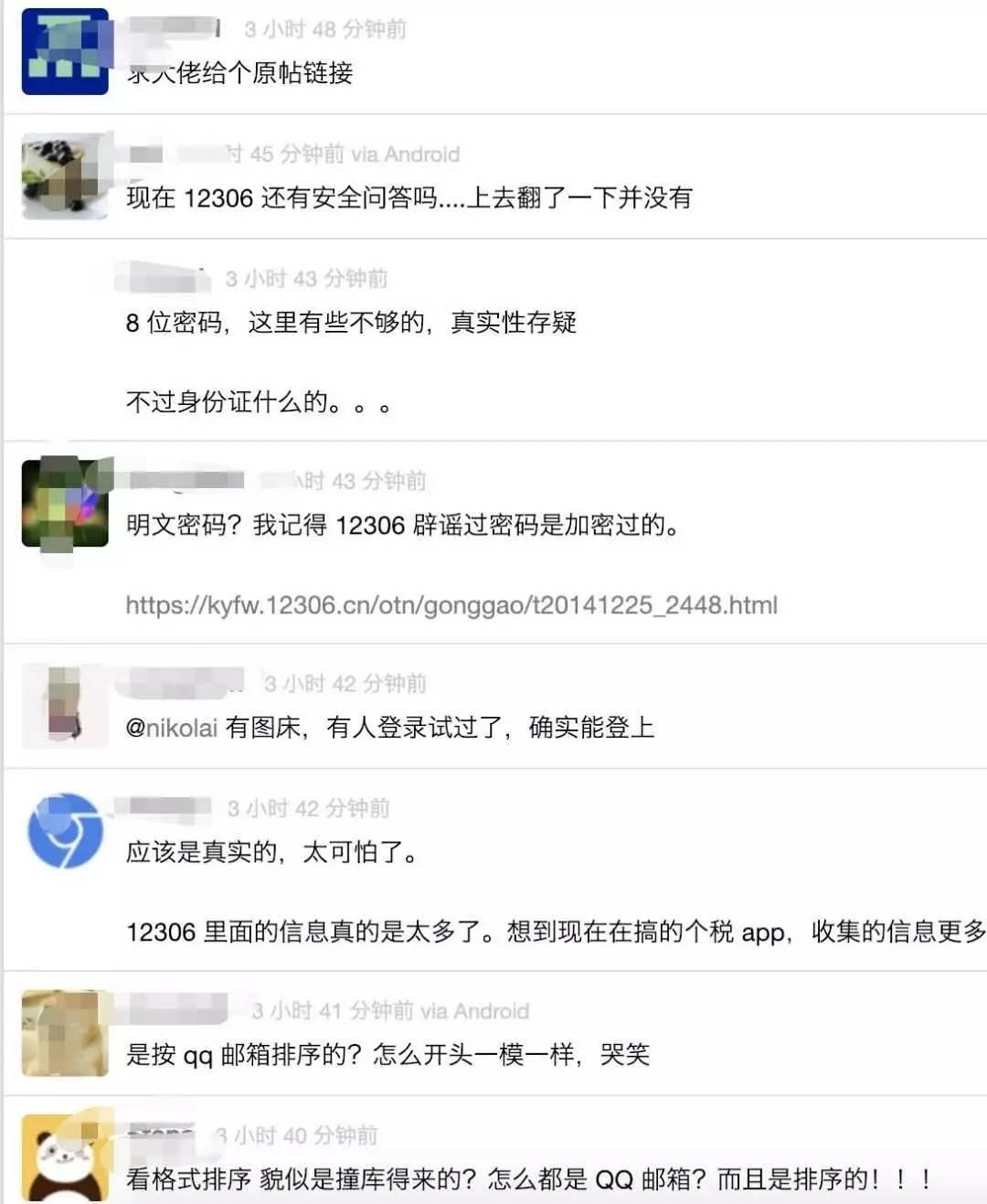 中国大体量网站的安全性和稳定性真的很成问题