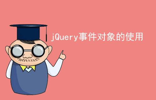 [jQuery教程]jQuery事件对象的使用(十三)