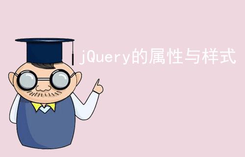 [jQuery教程]jQuery的属性与样式(三)