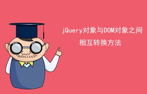 [jQuery教程]jQuery对象与DOM对象之间的相互转换方法(一)
