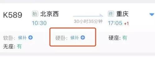 12306官方APP支持抢票/候补