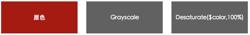 HSL函数-grayscale()函数