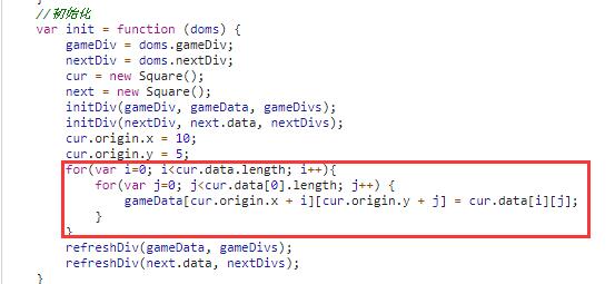 init函数代码分装