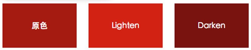 HSL函数-lighten()