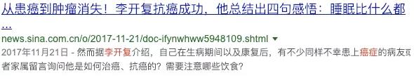 李开复老师微博宣布自己得了淋巴癌