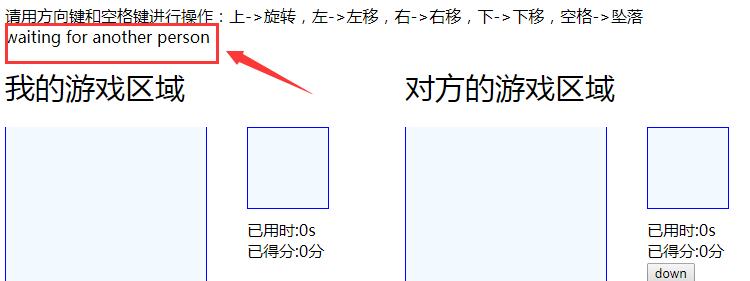 页面显示waiting