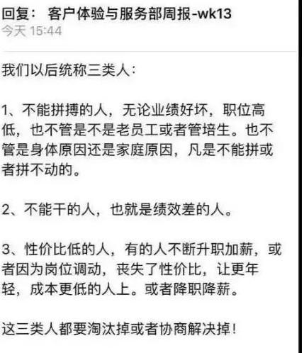 京东发布内部邮件,要求坚决淘汰三类人