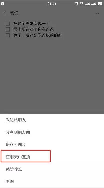 右上角三个点的按钮分享到微信聊天的首页并且可以置顶