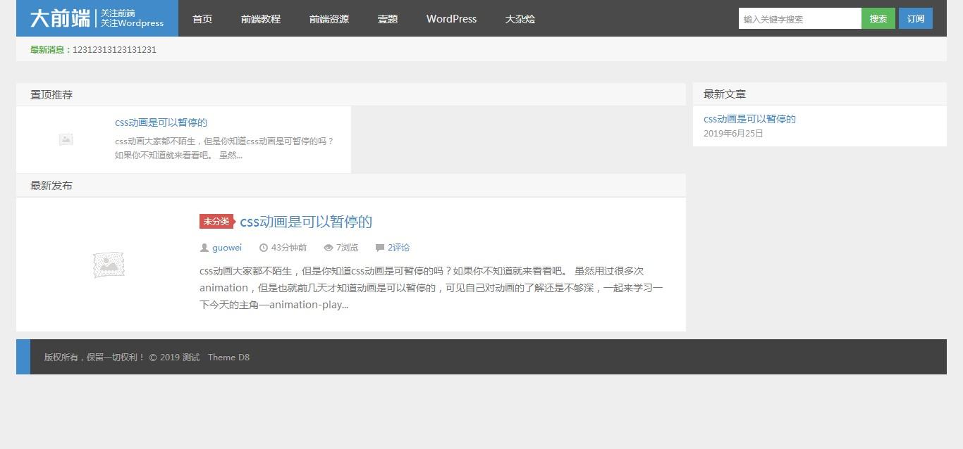 WordPress主题之大前端D8 4.0版本免费分享