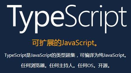 TypeScript 命名空间