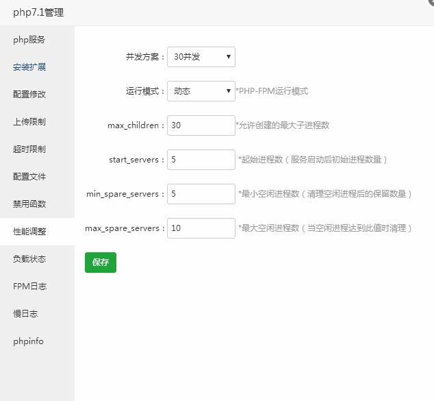 如何通过宝塔面板优化服务器来加快网站运行速度