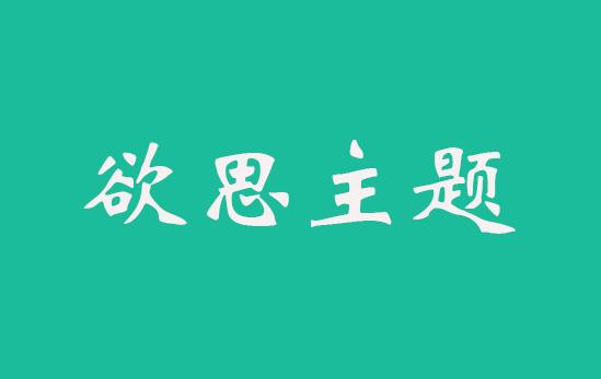 WordPress博客主题 绿色扁平化响应式yusi主题2.0版本