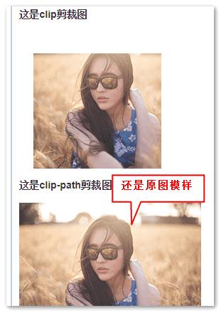 CSS3 SVG clip-path路径剪裁属性简介