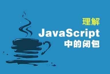 javascript闭包是什么 闭包的作用