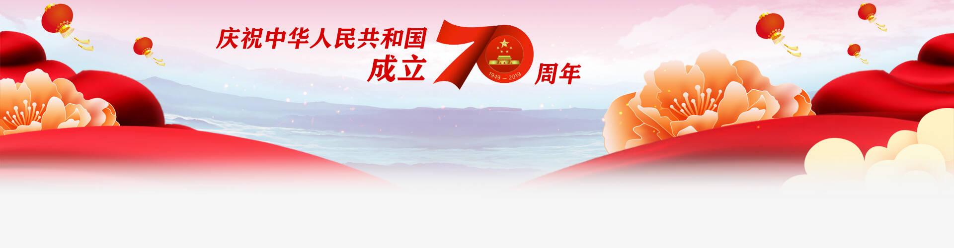 码云笔记热烈庆祝中华人民共和国成立70周年