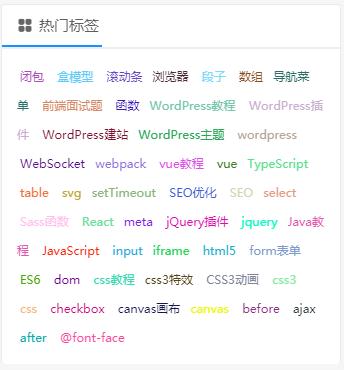 如何给WordPress网站添加彩色标签云效果