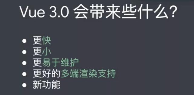 Vue 3.0 公开后的撕b大战