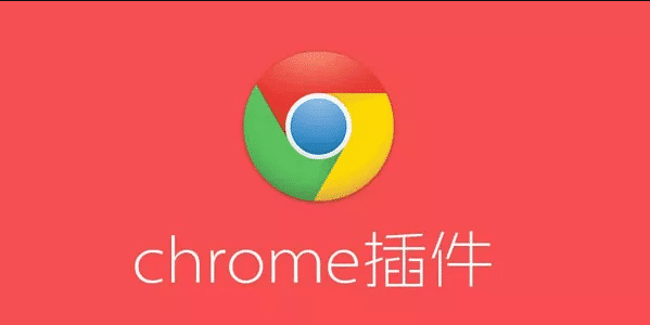 推荐几个适合开发者使用的Chrome插件 我个人也在用