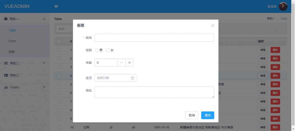 Vue后台管理框架有哪些?分享6个经典前端网站后台管理模板框架
