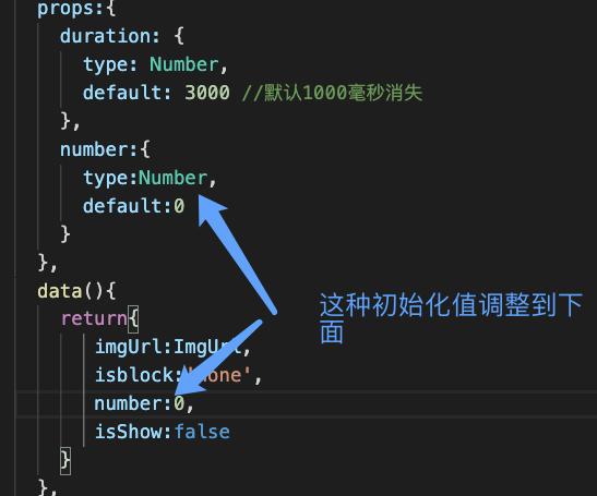 初始化在子组件的data() 函数进行return 出来