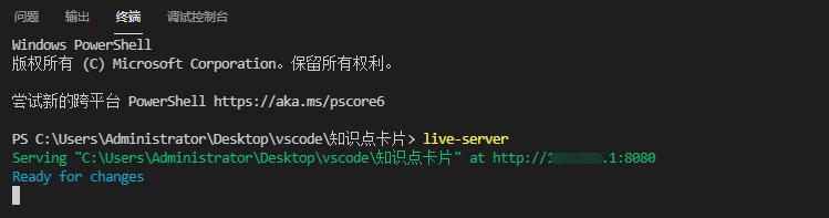 live-server 打开本地服务器